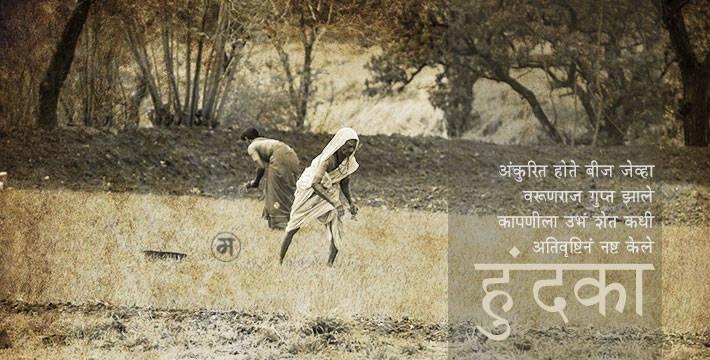 हुंदका - मराठी कविता | Hundaka - Marathi Kavita