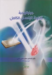 حمل كتاب جينيالوجية كينونة الإنسان الكامل ـ جعفر عباس حاجي