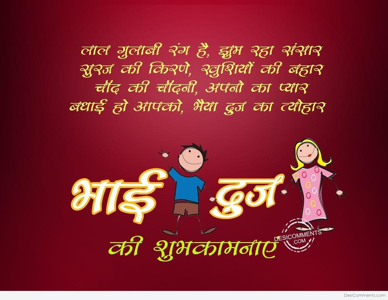 Bhai dooj sms wishes top best and latest collections of bhai bhai2bdooj252c2bbhau2bdooj252c2bbhai2btika m4hsunfo