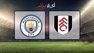 مشاهدة مباراة فولهام ومانشستر سيتي بث مباشر 30-03-2019 الدوري الانجليزي