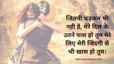 Love Couple Shayari With Image Hindi