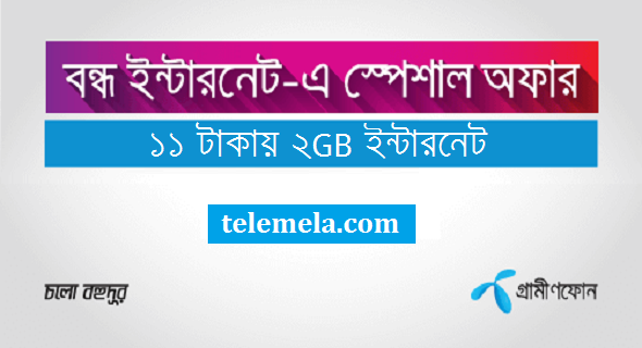 Grameenphone 2GB internet 11tk, 8GB internet 44tk