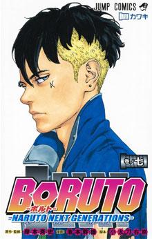 Ver Descargar Boruto: Naruto Next Generations Manga Tomo 07