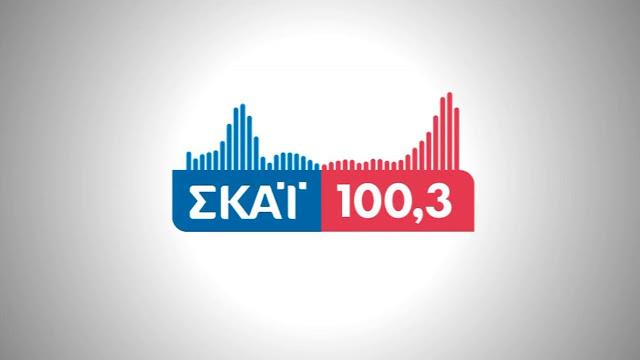 Ο Γ. Μανιάτης αύριο στο ραδιόφωνο του ΣΚΑΪ και στην τηλεόραση της ΕΡΤ1