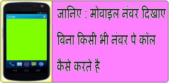 Kisi bhi number pe Kisi number se call kaise kare
