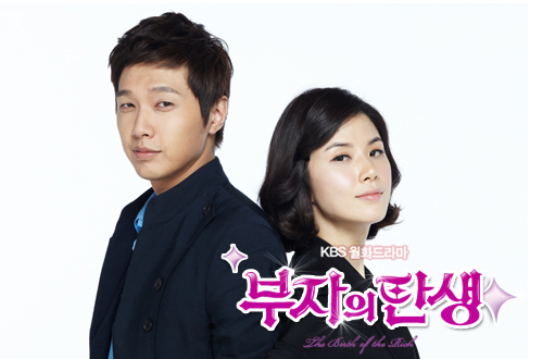 Too Confusing - Birth of a Rich Korean Drama Review