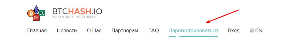 Регистрация в BtcHash