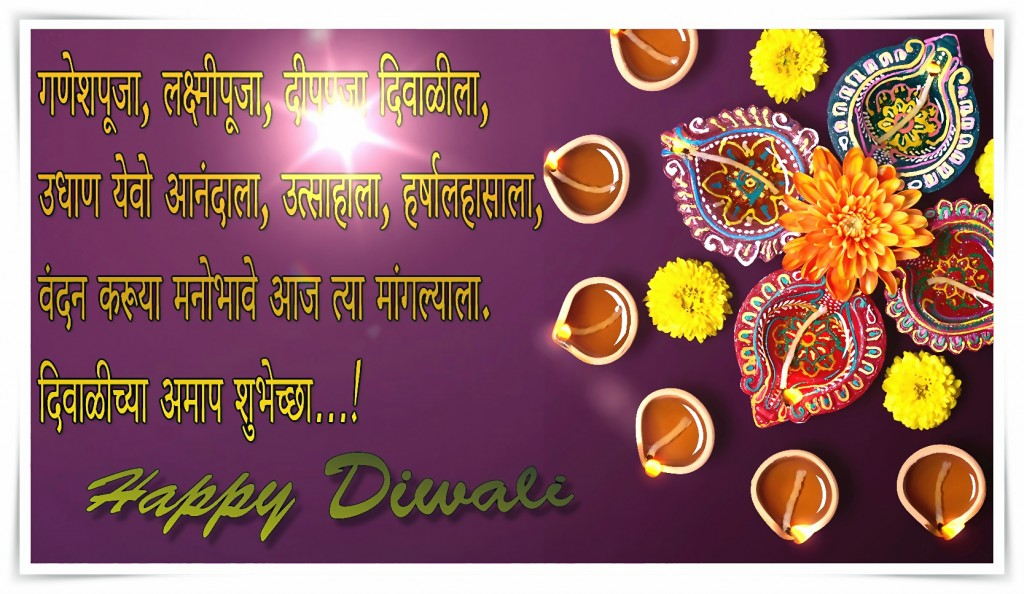 Happy Diwali Sms with Greetings in Marathi
