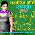Jab Baje Raat ke 12 Sapna Chaudhary Remix By Dj Rahul Gautam
