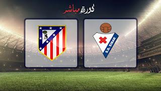 مشاهدة مباراة ايبار واتليتكو مدريد بث مباشر 20-04-2019 الدوري الاسباني