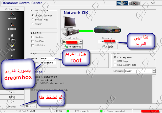 شرح التعديل على القنوات ببرنامج DCC Dreambox Control center
