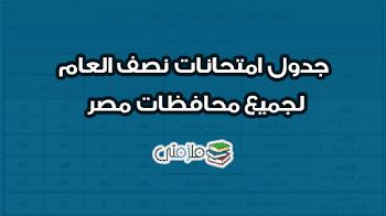 جدول امتحانات نصف العام 2018 جميع محافظات مصر