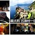 義大利 | 五漁村超棒的一日遊(從佛羅倫斯出發)