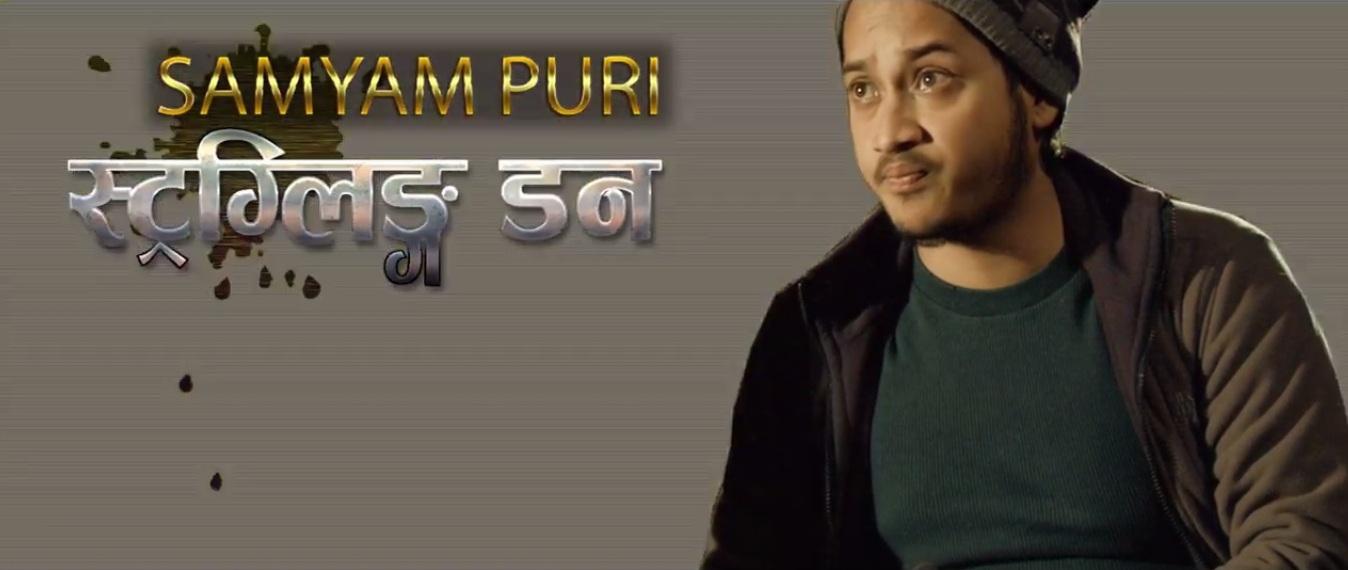 samyam puri-rato ghar