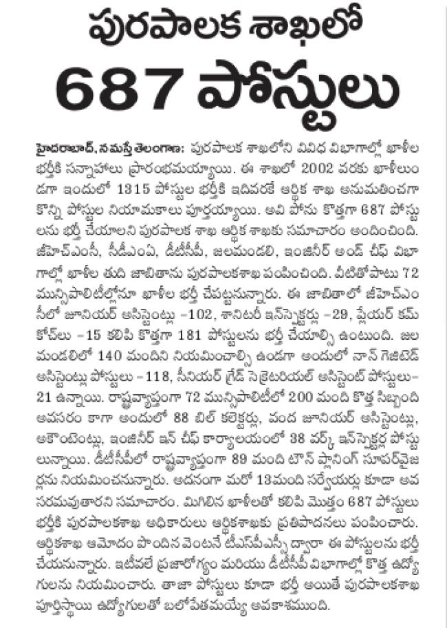 Telangana Municipal Corporation Recruitment