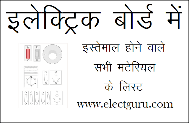 electric board wiring diagram