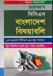 প্রফেসরস বিসিএস বাংলাদেশ বিষয়াবলি Professor BCS Bangladesh Affairs pdf