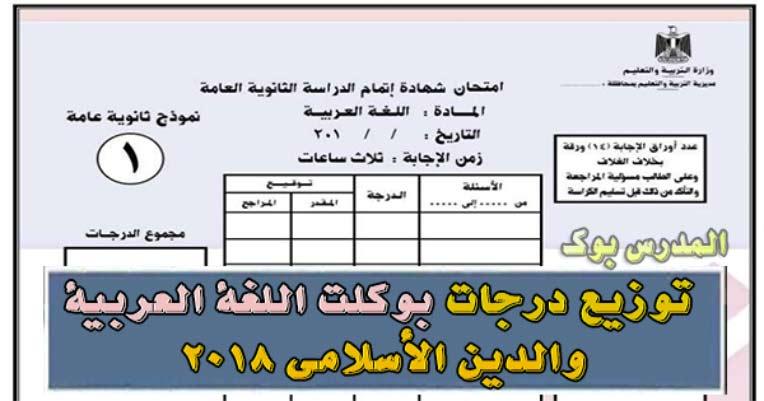 توزيع درجات بوكليت اللغة العربية والدين الأسلامي والمسيحي للثانوية العامة الأحد 3-6-2018