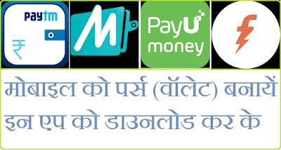 मोबाइल बटुआ, मोबाइल पर्स, मोबाइल वॉलेट