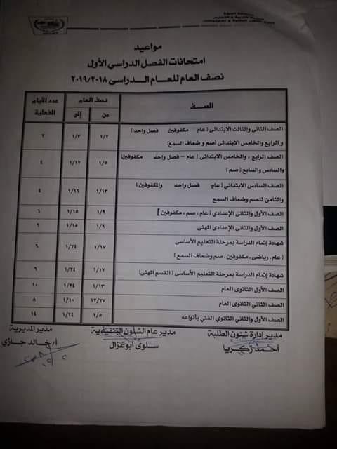 """موعد امتحانات محافظة الجيزة 2019 نصف الترم """" الفصل الدراسي الأول"""""""