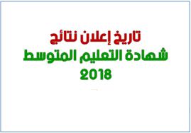 متى تاريخ اعلان نتائج امتحان شهادة التعليم المتوسط bem.onec.dz 2019