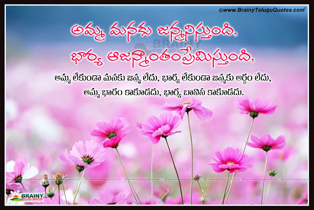 Mother Wife And Husband Relationship Quotes In Telugu