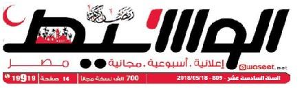 جريدة وسيط القاهرة عدد الجمعة 18 مايو 2018 م
