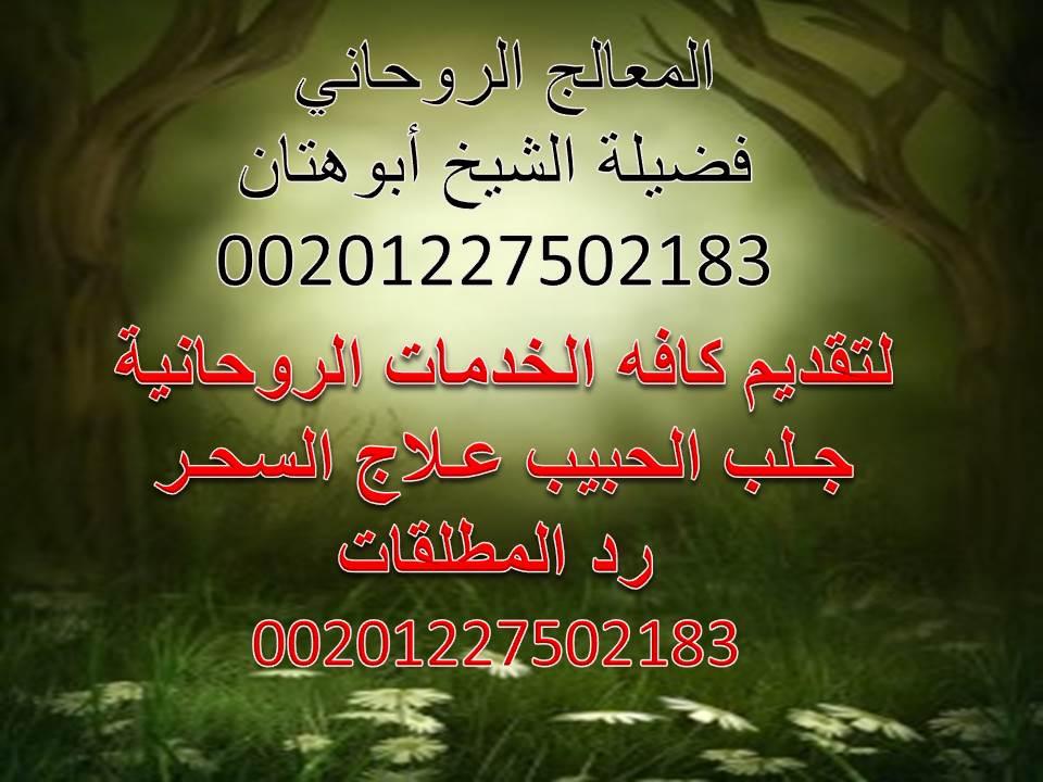 الحبيب بالقران علاج السحر 00201227502183 2hOkj5F
