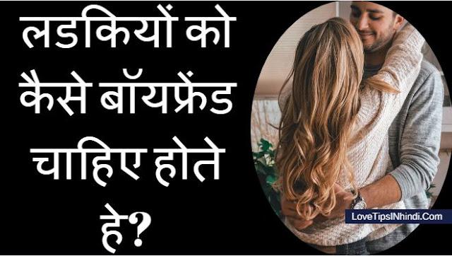 ladkiya patane ke tarike love tips in hindi