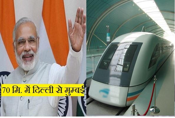 भूल जाइये प्लेन, मात्र  70 मि. में दिल्ली से मुम्बई ट्रेन से पहुंचाएगी मोदी सरकार