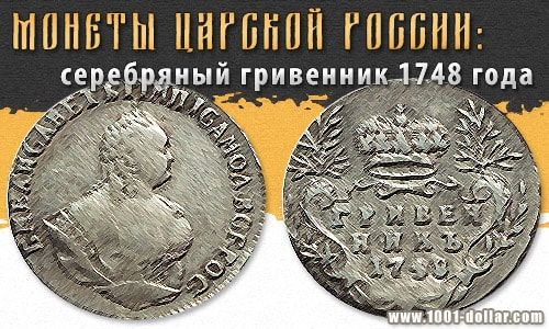 Серебряная монета - гривенник 1748 года