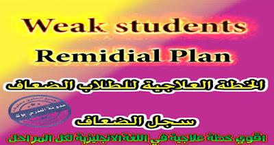 حمل اقوي خطة علاجية في اللغة الانجليزية للطلاب الضعاف في كل المراحل