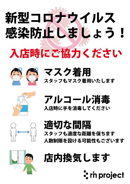 ほかのお客様およびスタッフへの感染防止のため、次にご協力ください。 ・マスクをご着用ください。 ・入店時に備え付けのアルコールで手を消毒してください。 ・適切な間隔を保ってください。 ・定期的な換気をいたします。