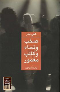 تحميل رواية صخب ونساء وكاتب مغمور PDF علي بدر