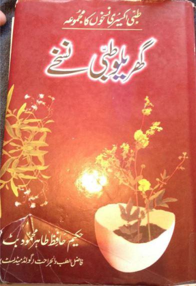 Gharelo Tibi Nuskhe Urdu PDF Hikmat Book