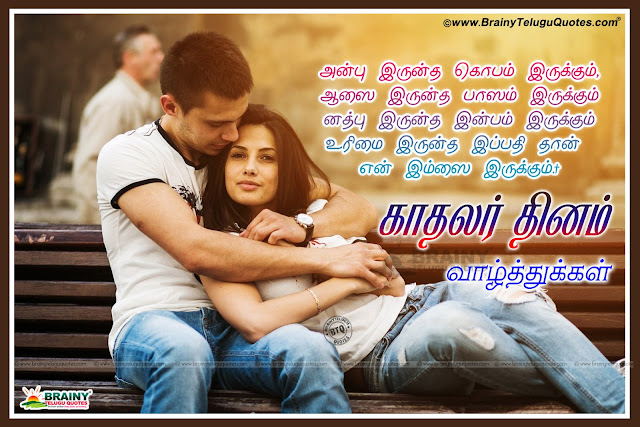 Tamil Love Quotes with hd wallpapers, love tamil messages, online love quotes in tamil