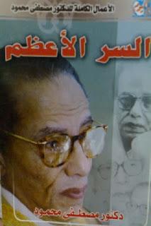 كتاب السر الأعظم pdf مصطفى محمود