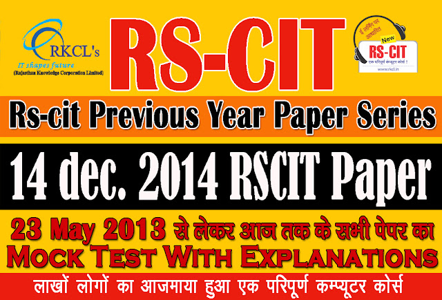 """RSCIT old paper in hindi"" ""RSCIT Old paper 14 Dec 2014"" ""14 Dec 2014 Rscit paper""  ""learn rscit"" ""LearnRSCIT.com"" ""LiFiTeaching"" ""RSCIT"" ""RKCL""  ""Rscit old paper  14 Dec 2014 online test"" ""rscit old paper 14 Dec 2014 vmou"" ""rscit old paper 14 Dec 2014 with answer key"" ""rscit old paper 14 Dec 2014 with solution"" ""rscit old paper 14 Dec 2014 and answer key"" ""rscit old paper 14 Dec 2014 ans"" ""rscit old question paper 14 Dec 2014 with answers in hindi"" ""rscit old questions paper 14 Dec 2014"" ""rkcl rscit old paper 14 Dec 2014"" ""rscit previous solved paper 14 Dec 2014"""