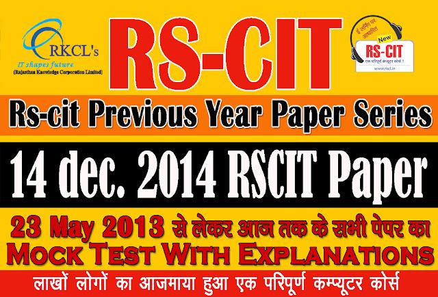 """RSCIT old paper in hindi"" ""RSCIT Old paper 14 Dec 2014"" ""14 Dec 2014 Rscit paper""  ""learn rscit"" ""LearnRSCIT.com"" ""LiFiTeaching"" ""RSCIT"" ""RKCL""  ""Rscit old paper  14 Dec 2014 online test"" ""rscit old paper 14 Dec 2014 vmou"" ""rscit old paper 14 Dec 2014 with answer key"" ""rscit old paper 14 Dec 2014 with solution"" ""rscit old paper 14 Dec 2014 and answer key"" ""rscit old paper 14 Dec 2014 ans"" ""rscit old question paper 14 Dec 2014 with answers in hindi"" ""rscit old questions paper 14 Dec 2014"" ""rkcl rscit old paper 14 Dec 2014"" ""rscit previous solved paper 14 Dec 2014"""