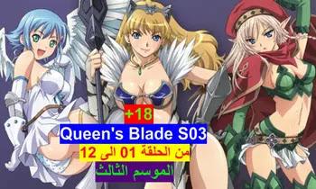 Queen's Blade S03 مشاهدة وتحميل جميع حلقات شفرة الملكة الموسم الثالث من الحلقة 01 الى 12 مجمع في فيديو واحد