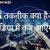 5G technology क्या है और ये भारत में कब आने वाली है जाने सब कुछ इसी के बारे में