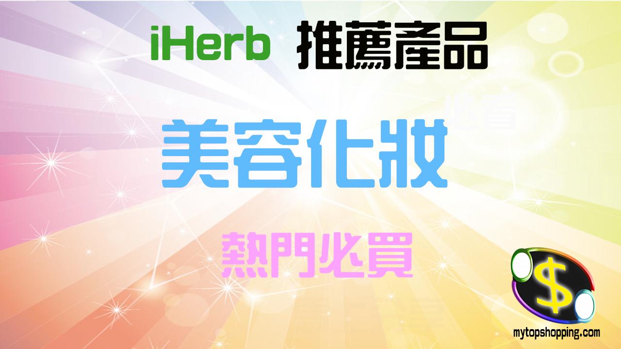 必買iHerb美容化妝品推薦