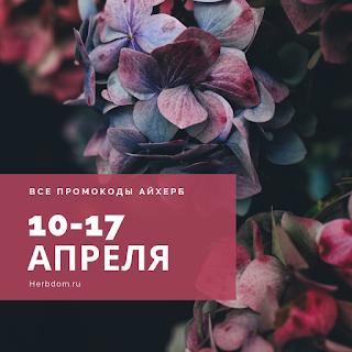 скидки iherb апрель