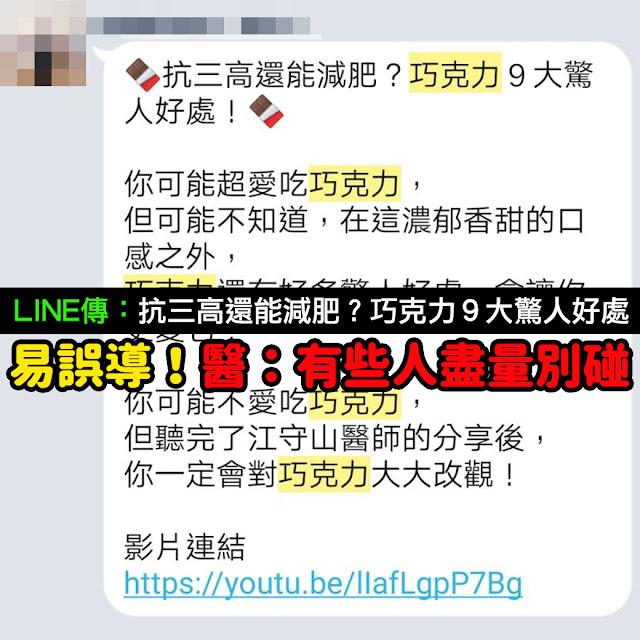 巧克力 三高 減肥 謠言 影片 LINE 江守山