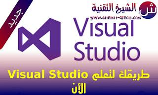 طريقك لتعلم Visual Studio الأن