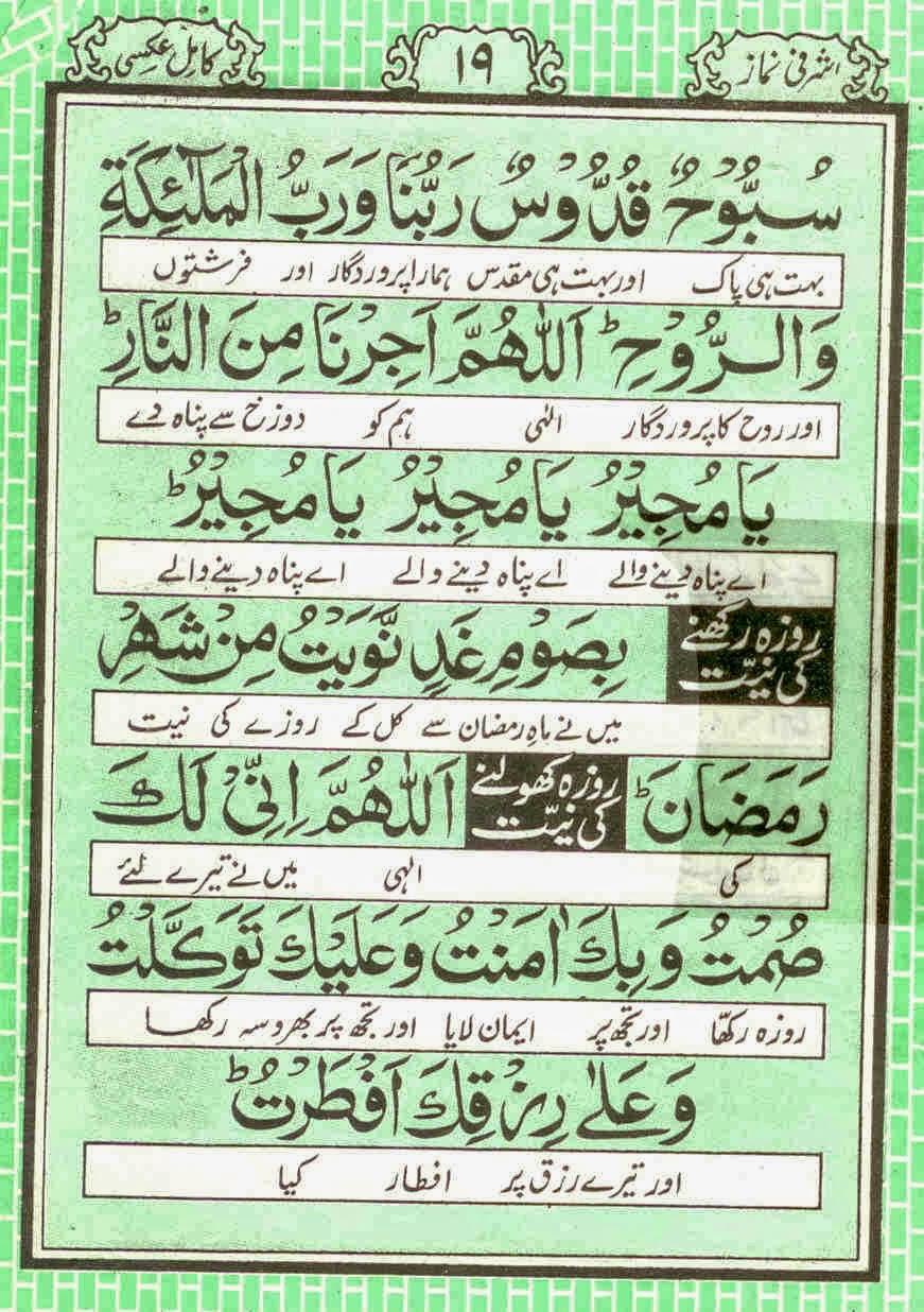 Quran with urdu translation book free download