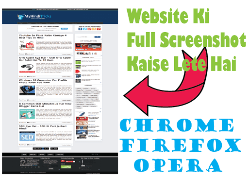 website-ki-full-screenshot-kaise-lete-hai