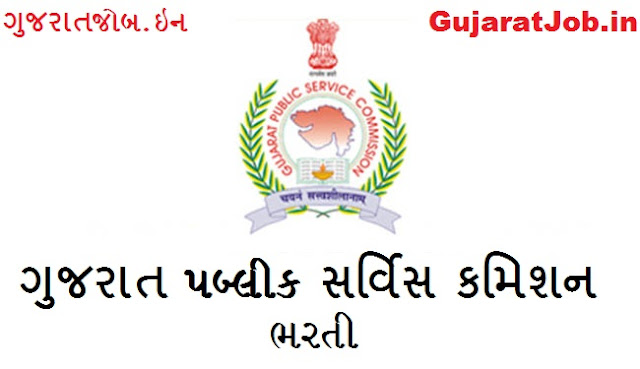 GPSC Recruitment for (Advt. No. 106/2016-17 to 110/2016-17) Various Posts 2017