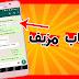 تطبيق لتزييف محادثات الواتس أب Whatsapp وأخداع أصدقائك