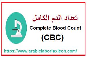 تعداد الدم الكامل  Complete Blood Count (CBC)